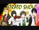 【SideM】GM一希と奏でるストラトシャウト #02