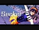 【MMD】Sucker