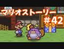 【初見実況マリオストーリ】ぺらぺらマリオがゆく!【#42】