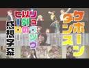 リュウソウ以外のヒーローたちのケボーンダンス【感想字幕】