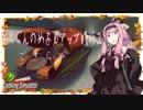 【琴葉茜実況】 茜ちゃんの女子力アップ修行2 ごさらめ 【Cooking Simulator】