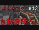 ドキッ!初心者だらけのマインクラフト【2人実況】part13