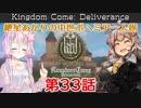 【Kingdom Come: Deliverance】紲星あかりの中世ボヘミア一人旅 第33話