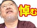 小飼弾の論弾7/23「世界的ベストセラーになった中国SF小説『三体』」ほか