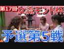 【本編】第17回女流モンド杯#4 予選第5戦(「池沢麻奈美」「 石井あや」「和泉由希子」「黒沢咲」) /MONDO TV