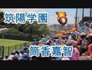 筑陽学園の応援!!ベイスターズ・筒香嘉智!!2019高校野球福岡大会準決勝!!