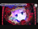 【高継続ライトミドルスペック!】PフィーバーマクロスΔ【イチ押し機種CHECK!】