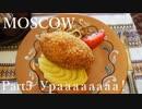 【ゆっくり】ロシア一人旅 モスクワ編 Part5 Ураааааааа!!