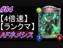 【シャドバ】AFネメシスでランクマ!#84【4倍速】【シャドウバース/Shadowverse】
