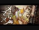 【占星遊戯際】罠型マリアンの奮闘_1爆破目【EX00/注目度1404.8】
