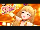 【デレステMV 1080P】 きみにいっぱい☆ × 城ヶ崎莉嘉と金髪少女