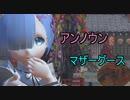【MMD】レムラムでアンノウン・マザーグース