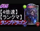 【シャドバ】ランプドラゴンでランクマ!#85【4倍速】【シャドウバース/Shadowverse】