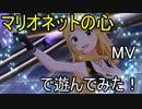 【ミリシタ】マリオネットの心(MV)で遊んでみた