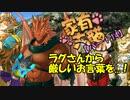 【家有大貓Nekojishiパート14】BL要素あり(?)なケモノゲームでムラムラしよう