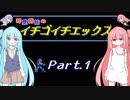 【ロックマンX】琴葉姉妹のイチゴイチエックス #1【VOICEROID実況】