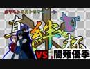 【真絆杯】【予選】【ゆっくり実況】ポケモン実況 USUM編 天海vs.闇薙優季