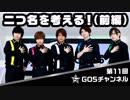 【GOALOUS5】GO5チャンネル 第11回