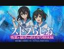 ストブらじお 雪菜と凪沙のおとなり放送局 第48回 2019年07月31日