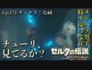 【実況】ゼルダ童貞による ゼルダの伝説BotW(ブレスオブザワイルド)Part171
