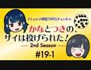 ※無料視聴可※かなつき2nd #19【その1】かなとつきの、サイは投げられた!2nd Season