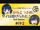 かなつき2nd #19【その2】かなとつきの、サイは投げられた!2nd Season