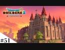 【ドラクエビルダーズ2】ゆっくり島を開拓するよ part51【PS4pro】