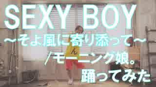 【ぽんでゅ】SEXY BOY ~そよ風に寄り添って~/モーニング娘。踊ってみた【ハロプロ】