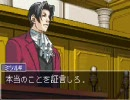 逆転裁判3 御剣検事弁護士 法廷編