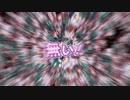 【東方ヴォーカルアレンジ】Phantom Blade~みょんみょんぶれーど~【AbsoЯute Zero】