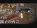 【イース5実況】イースⅤ -Lost Kefin, Kingdom of Sand-  #16【親子の再会】