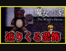 【実況】淡泊に進める魔女の家 #1