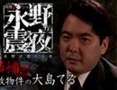 【無料】戦慄トークショー 永野が震える夜(1)~恐怖!事故物件の大島てる