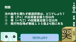 【箱盛】都道府県クイズ生活(61日目)2019年7月30日
