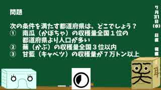 【箱盛】都道府県クイズ生活(62日目)2019年7月31日