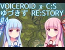 【VOICEROID x Cities:Skylines】ゆづきずRE:STORY #4 「REASON」