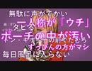 『ロンリーチルドレン』歌ってみた by非エロ