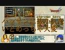 第3戦 DQ6 戦闘数とカジノ(←全要素)縛りで全クリ目指す【ミレテリのゆっくり実況】ドラクエ6 Part2
