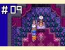 スマホ版ドラクエ3を実況プレイ Part9