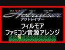 【アクトレイザー】フィルモア ファミコン音源 ver 2