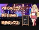 (ボイスロイド)弦巻マキがボイロBAR始めるってよ 3杯目!!