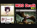 【MTGA】弓恐怖症、東北きリーナ49【M20 ドラフト】