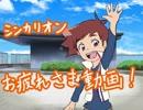 シンカリオン「お疲れさま動画」速杉ハヤト