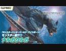 【MHW:I】モンスター紹介① ナルガクルガ編『モンスターハンターワールドアイスボーン』