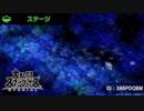 大乱闘スマッシュブラザーズSPECIAL - オリジナルステージ(その10)