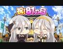 4コマス!放送局(第04回)