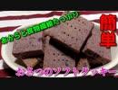 大人な甘さをあなたに、、おさつのソフトクッキー♪~ほんのり甘いおさつが素敵~
