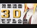 【祝3D化】恥ずかしいけどお披露目します…!【双葉汐音】