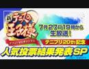【前半パート】テニプリ20th記念人気投票結果発表SP_ニコニコ公式生放送(2019/7/27放送)