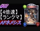【シャドバ】AFネメシスでランクマ!#87【4倍速】【シャドウバース/Shadowverse】